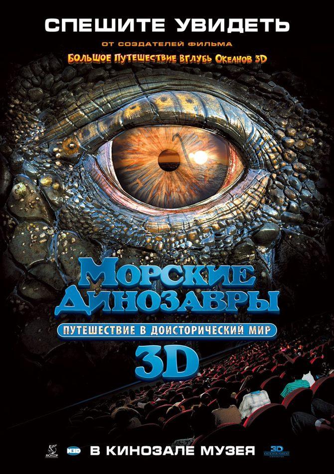 Фильм программой какой 3д